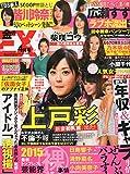 金のEX 2015年 04 月号