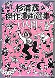 杉浦茂傑作漫画選集 / 杉浦 茂 のシリーズ情報を見る