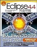 Eclipse4.4 完全攻略 (完全攻略シリーズ)