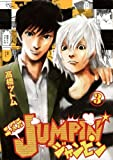 二次元JUMPIN' 3 (ヤングジャンプコミックス)