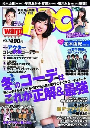warp ABC 2011年 12月号 [雑誌]