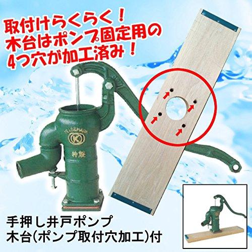 手押し井戸ポンプ ガチャポン 32(32A) 木台(ポンプ取付穴加工)付