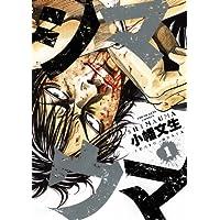 シマウマ 1巻 (ヤングキングコミックス)