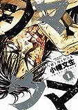 シマウマ 1 (ヤングキングコミックス)