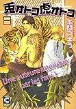 Docteur lapin et Mister tigre ! Vol.1