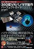 この一冊ですべてわかる! 360度VRパノラマ制作 パーフェクトガイド