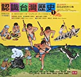 img - for Ancient Times: Austronesian Origins (English & Taiwanese) (A History of Taiwan in Comics, Volume 1) book / textbook / text book