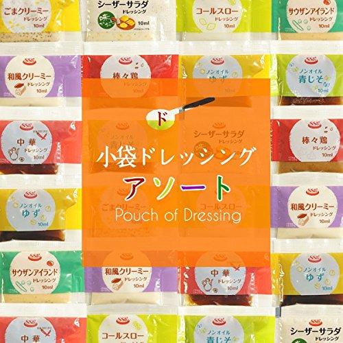 こわけや 小袋ドレッシングアソート9種類×2袋(18袋入)