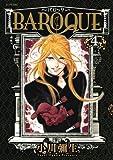 BAROQUE ~バロック~(4) (シリウスコミックス)