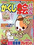 かくし絵パズル Vol.10 2013年 06月号 [雑誌]