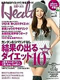 日経 Health (ヘルス) 2011年 02月号 [雑誌]
