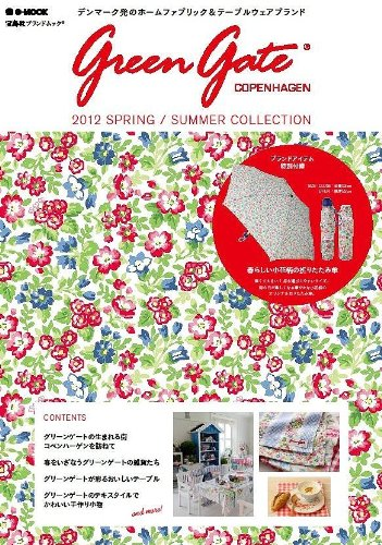Green Gate 2012 SPRING / SUMMER COLLECTION (e-MOOK 宝島社ブランドムック)