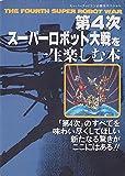 第4次スーパーロボット大戦を一生楽しむ本―スーパーファミコン必勝法スペシャル
