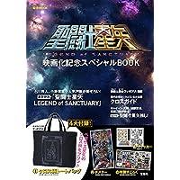 聖闘士星矢 映画化記念スペシャルBOOK (e-MOOK 宝島社ブランドムック)