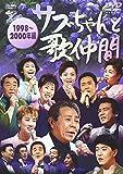 サブちゃんと歌仲間 1998~2000年編[DVD]