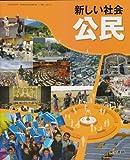 新しい社会 公民 中学校社会科用 文部科学省検定済教科書 東京書籍