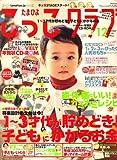 たまひよこっこクラブ 2007年 12月号 [雑誌]