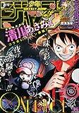週刊少年ジャンプ 2013年10月28日号 No.46号 (週刊少年ジャンプ バックナンバー)