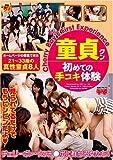 童貞クン初めての手コキ体験 [DVD]