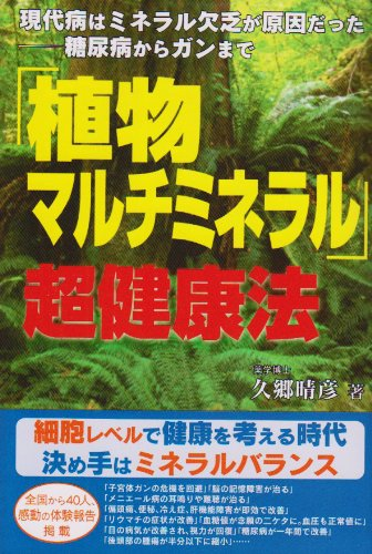 「植物マルチミネラル」超健康法