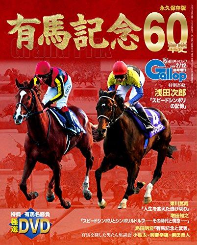 有馬記念60年史 (週刊Gallop臨時増刊)