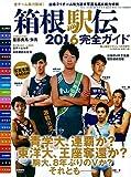 箱根駅伝 2016 2016年 01 月号 [雑誌]: 陸上競技マガジン 増刊
