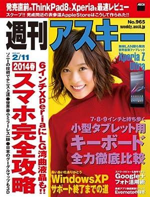 週刊アスキー 2014年 2/11号 [雑誌]