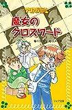 マリア探偵社 (5) 魔女のクロスワード (フォア文庫)