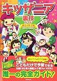 キッザニア裏技ガイド 東京&甲子園2011?12