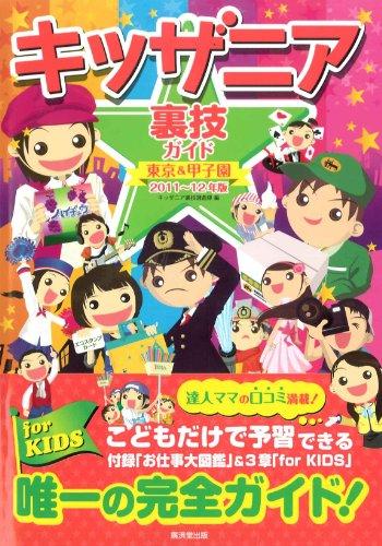 キッザニア裏技ガイド 東京&甲子園2011~12