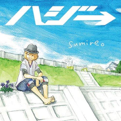 sumire。 (初回限定盤)(DVD付)