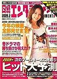 日経エンタテインメント ! 2009年 02月号 [雑誌]