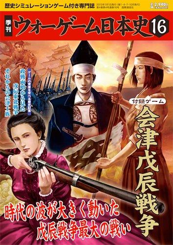 季刊 ウォーゲーム日本史 第16号 『会津戊辰戦争』(ゲーム付)