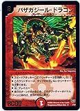【シングルカード】バザガジール・ドラゴン 4/37 (デュエルマスターズ) レア/箔押し仕様