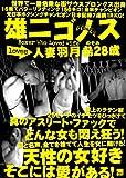 雄二ゴメスloves人妻 001 羽月希 28歳 (仮) [DVD]