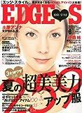 EDGE STYLE (エッジ スタイル) 2011年 06月号 [雑誌]