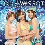 タッチ・マイ S.P.O.T. Super Pachinko Oriented Tracks(初回限定盤)(DVD付)