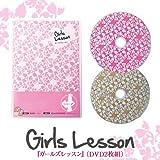 ガールズレッスン(女性のための2枚組 DVD)