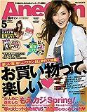AneCan (アネキャン) 2008年 05月号 [雑誌]