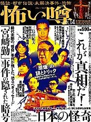 怖い噂 vol.14―怪談・都市伝説・未解決事件・恐怖 (ミリオンムック 36)