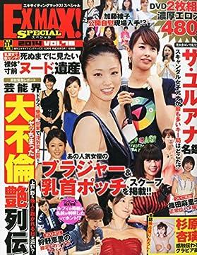 エキサイティングマックス! Special 78 (エキサイティングマックス!  2014年10月号増刊) [雑誌]