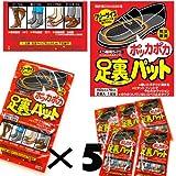 靴底専用使い捨てカイロ5P フリーサイズ足裏パット 5足分セット インソールタイプ 日本製