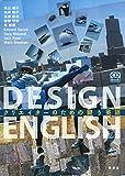 サムネイル:book『DESIGN ENGLISH―クリエイターのための闘う英語』