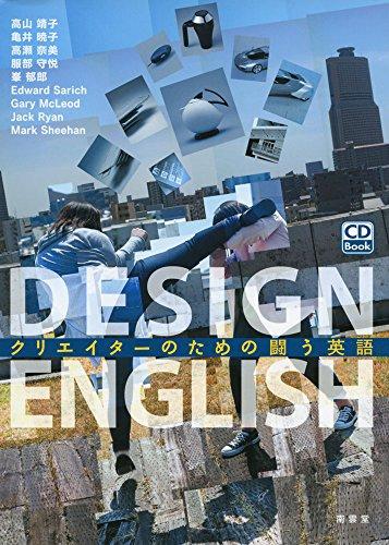 DESIGN ENGLISH―クリエイターのための闘う英語