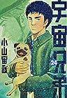 宇宙兄弟 第24巻 2014年09月22日発売