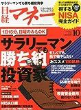 日経マネー 2013年 10月号 [雑誌]