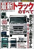 最新トラックのすべて―小型から大型まで日本を走るトラック全車種完全ガイド