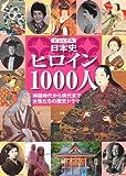 ビジュアル 日本史ヒロイン1000人 — 神話時代から現代まで、女性たちの歴史ドラマ —