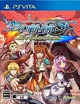 PS Vita用フルボイス版「英雄伝説 空の軌跡 SC Evolution」12月発売