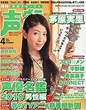声優グランプリ 2010年 04月号 [雑誌]